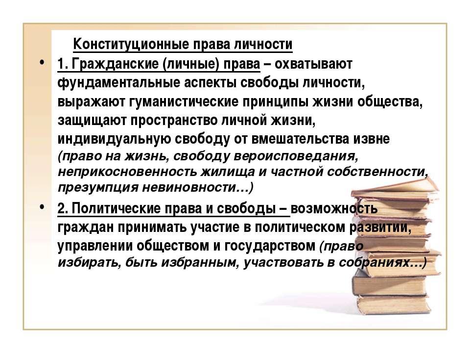 Конституционные права личности 1. Гражданские (личные) права – охватывают фун...