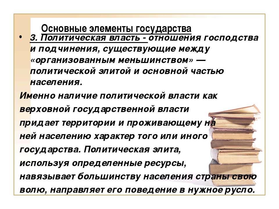 Основные элементы государства 3. Политическая власть - отношения господства и...