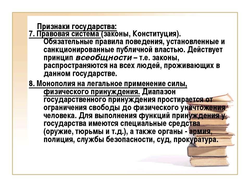 Признаки государства: 7. Правовая система (законы, Конституция). Обязательные...