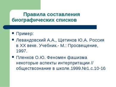 Правила составления биографических списков Пример: Левандовский А.А., Щетинов...