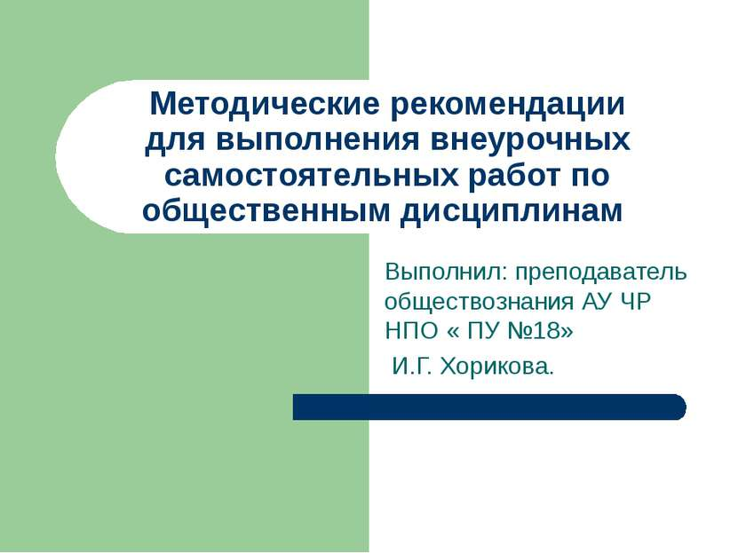 Методические рекомендации для выполнения внеурочных самостоятельных работ по ...