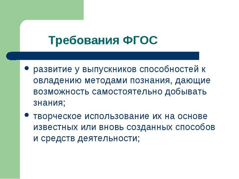 Требования ФГОС развитие у выпускников способностей к овладению методами позн...