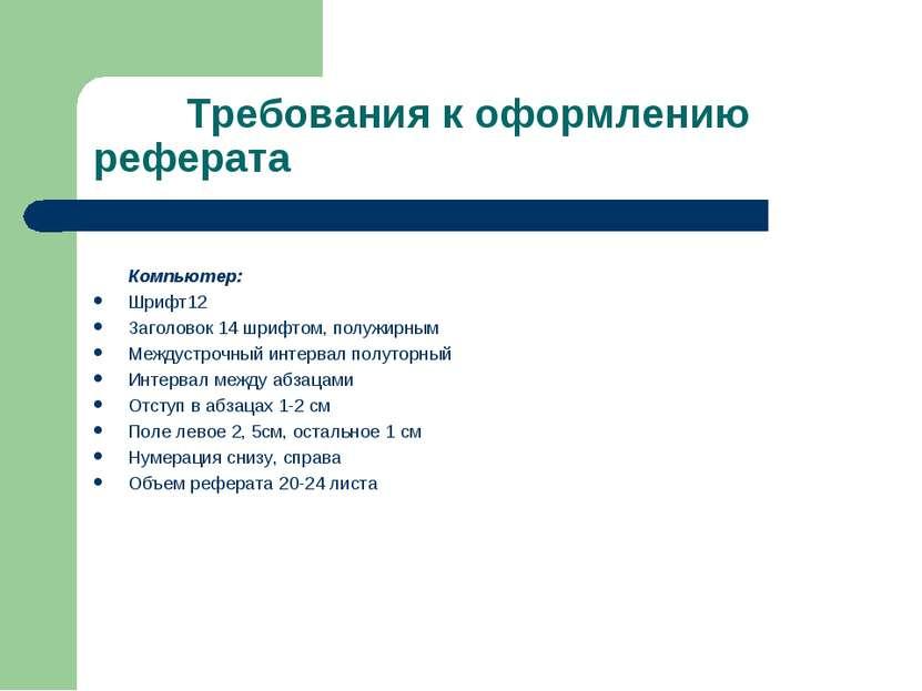 Требования к оформлению реферата Компьютер: Шрифт12 Заголовок 14 шрифтом, пол...