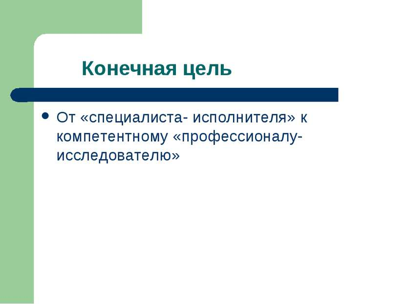 Конечная цель От «специалиста- исполнителя» к компетентному «профессионалу-ис...