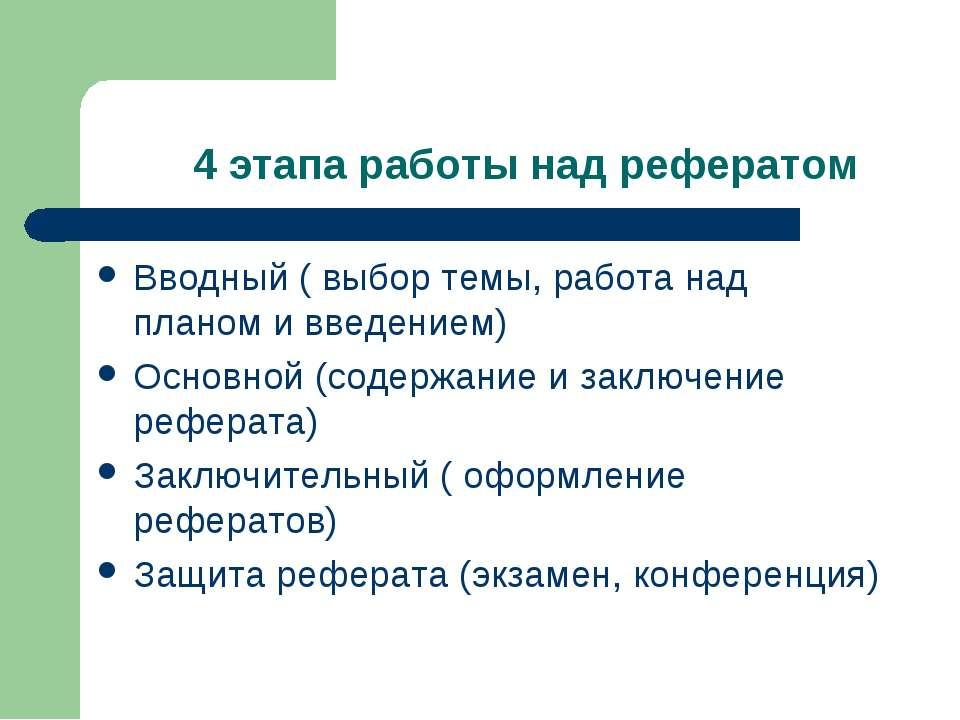 4 этапа работы над рефератом Вводный ( выбор темы, работа над планом и введен...
