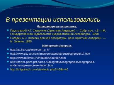 В презентации использовались Литературные источники: Паустовский К.Г. Сказочн...