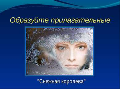 Образуйте прилагательные Белизна (какая?) - Красота (какая?) - Холод (какая?)...