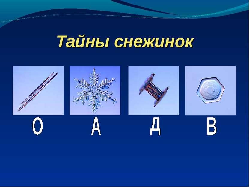 Тайны снежинок