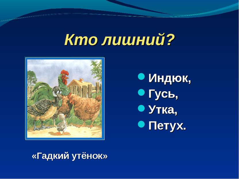 Кто лишний? Индюк, Гусь, Утка, Петух. «Гадкий утёнок»