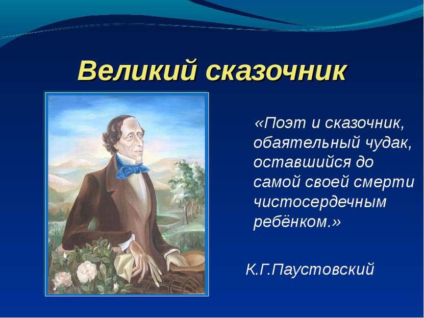 Великий сказочник «Поэт и сказочник, обаятельный чудак, оставшийся до самой с...