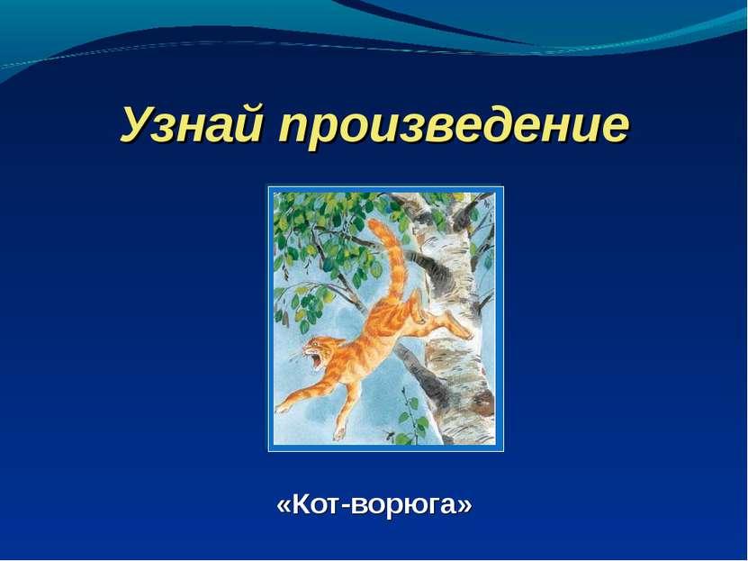 Узнай произведение «Кот-ворюга»