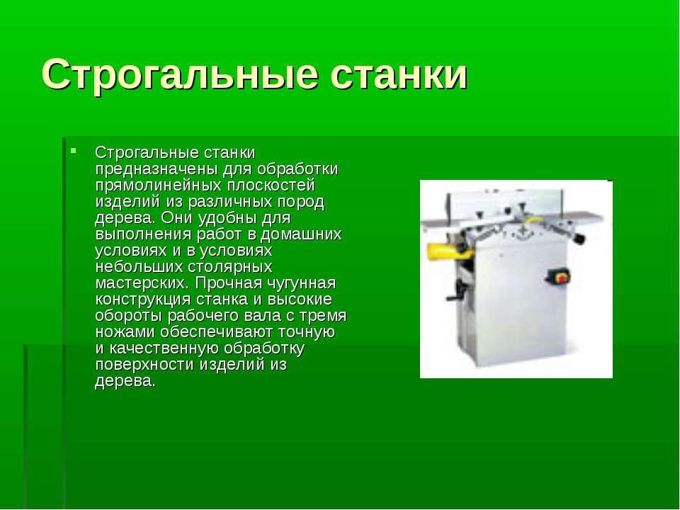 Строгальные станки Строгальные станки предназначены для обработки прямолинейн...