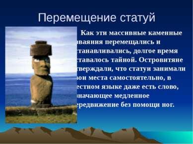 Перемещение статуй Как эти массивные каменные изваяния перемещались и устанав...