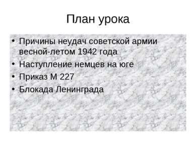 План урока Причины неудач советской армии весной-летом 1942 года Наступление ...