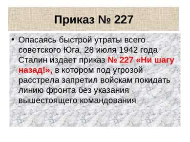Опасаясь быстрой утраты всего советского Юга, 28 июля 1942 года Сталин издает...