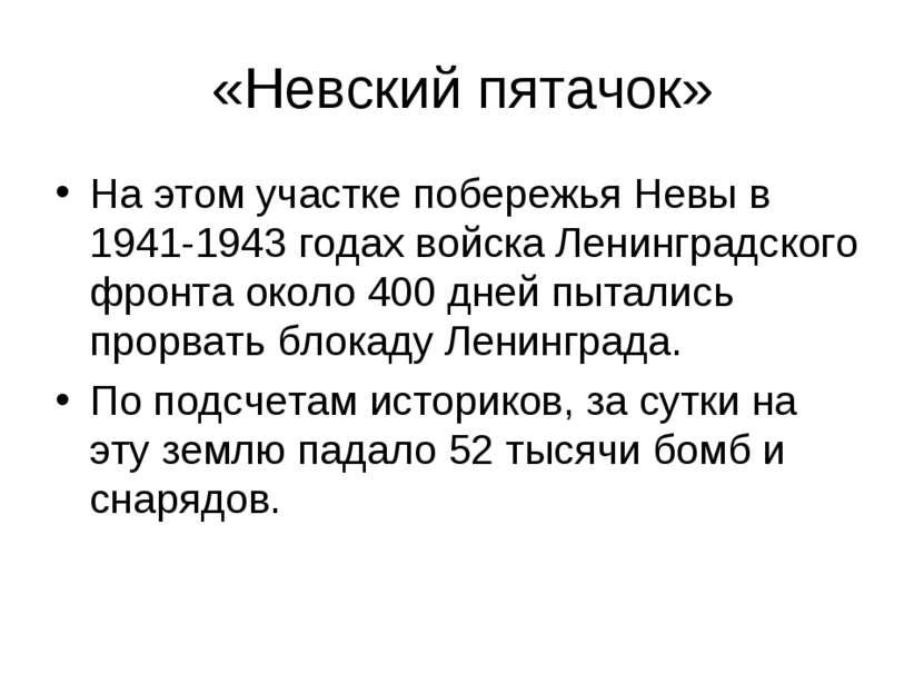 «Невский пятачок» На этом участке побережья Невы в 1941-1943 годах войска Лен...