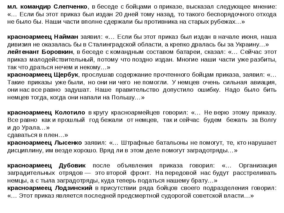 мл. командир Слепченко, вбеседе сбойцами оприказе, высказал следующее мнен...