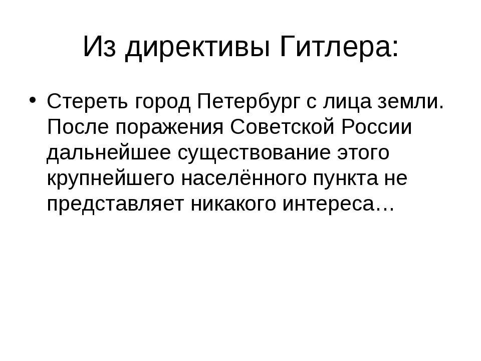 Из директивы Гитлера: Стереть город Петербург с лица земли. После поражения С...