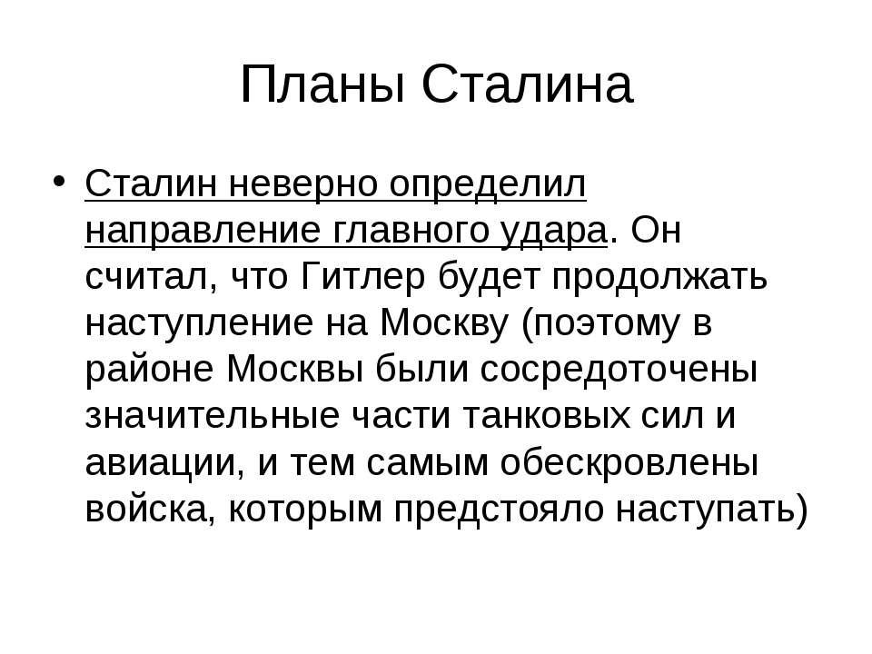 Планы Сталина Сталин неверно определил направление главного удара. Он считал,...