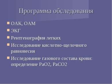 Программа обследования ОАК, ОАМ ЭКГ Рентгенография легких Исследование кислот...