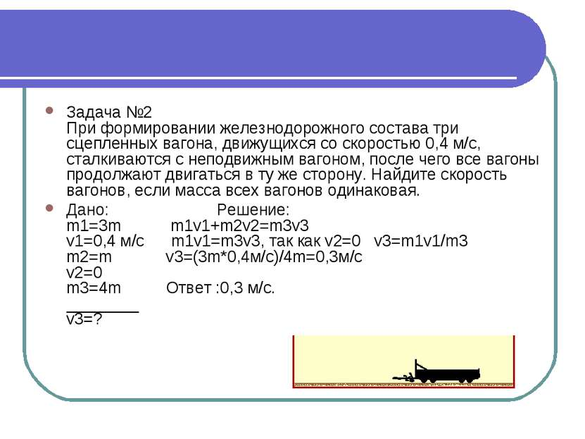 Задача №2 При формировании железнодорожного состава три сцепленных вагона, дв...