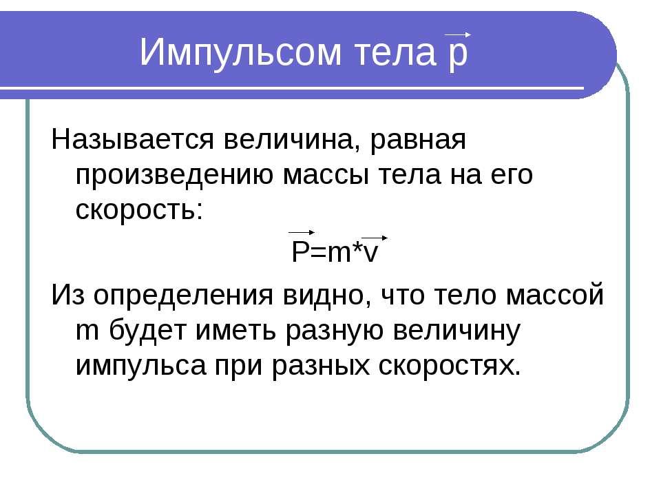 Импульсом тела p Называется величина, равная произведению массы тела на его с...