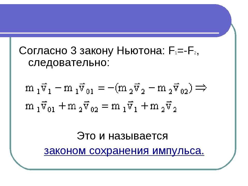 Согласно 3законуНьютона:F1=-F2, следовательно: Это и называется законом с...
