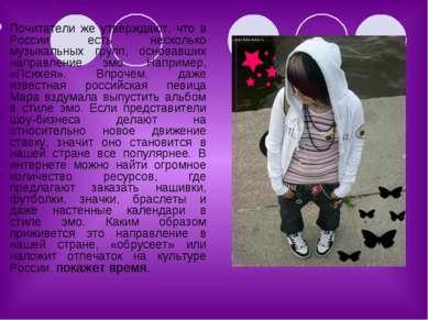 Почитатели же утверждают, что в России есть несколько музыкальных групп, осно...