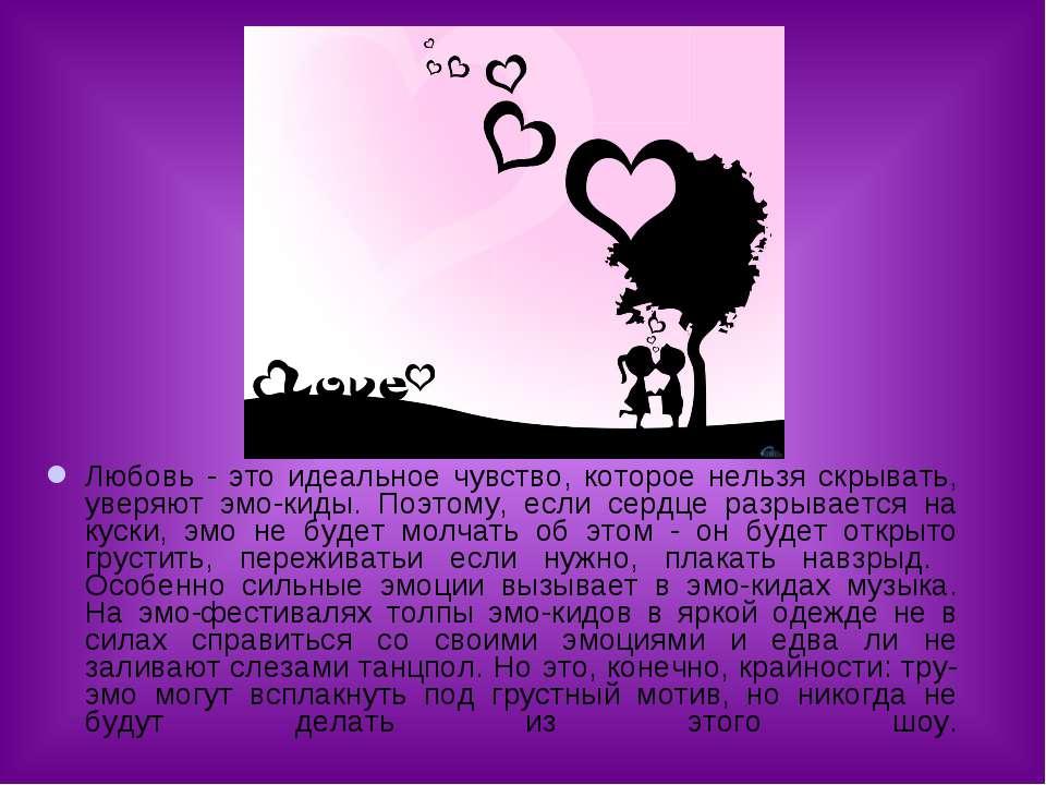 Любовь - это идеальное чувство, которое нельзя скрывать, уверяют эмо-киды. По...
