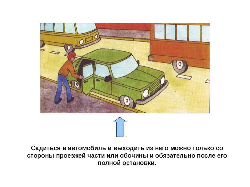 Садиться в автомобиль и выходить из него можно только со стороны проезжей час...