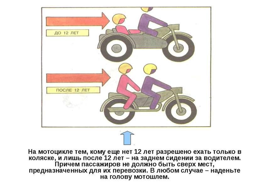На мотоцикле тем, кому еще нет 12 лет разрешено ехать только в коляске, и лиш...