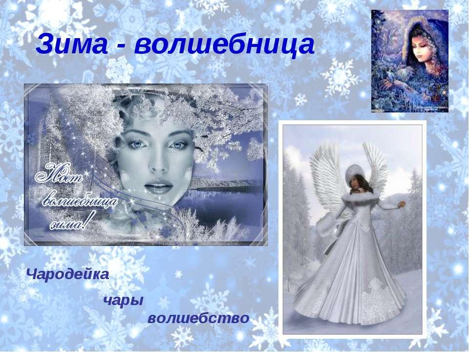Зима - волшебница Чародейка чары волшебство