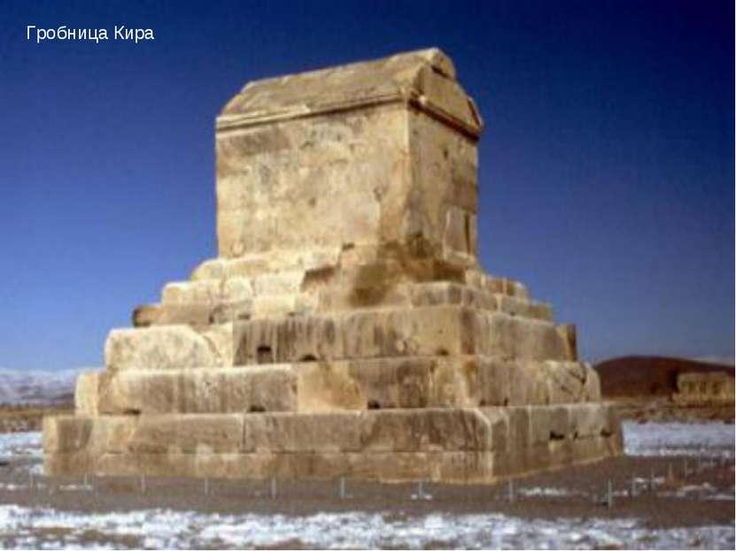 Гробница Кира