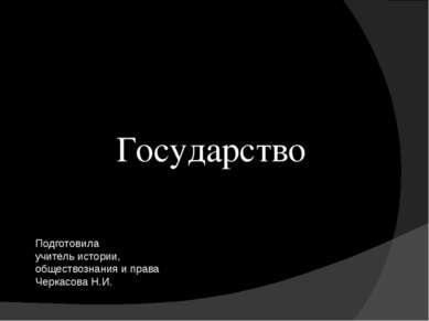 Государство Подготовила учитель истории, обществознания и права Черкасова Н.И.