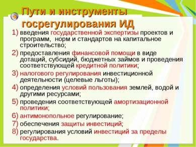 Пути и инструменты госрегулирования ИД введения государственной экспертизы пр...