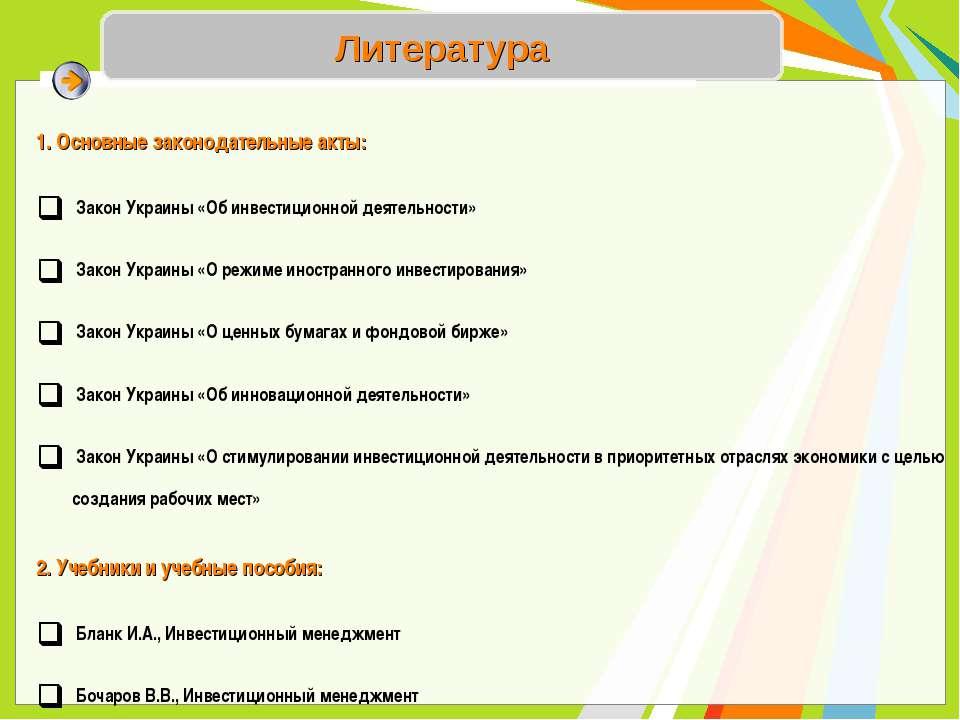 Литература 1. Основные законодательные акты: Закон Украины «Об инвестиционной...