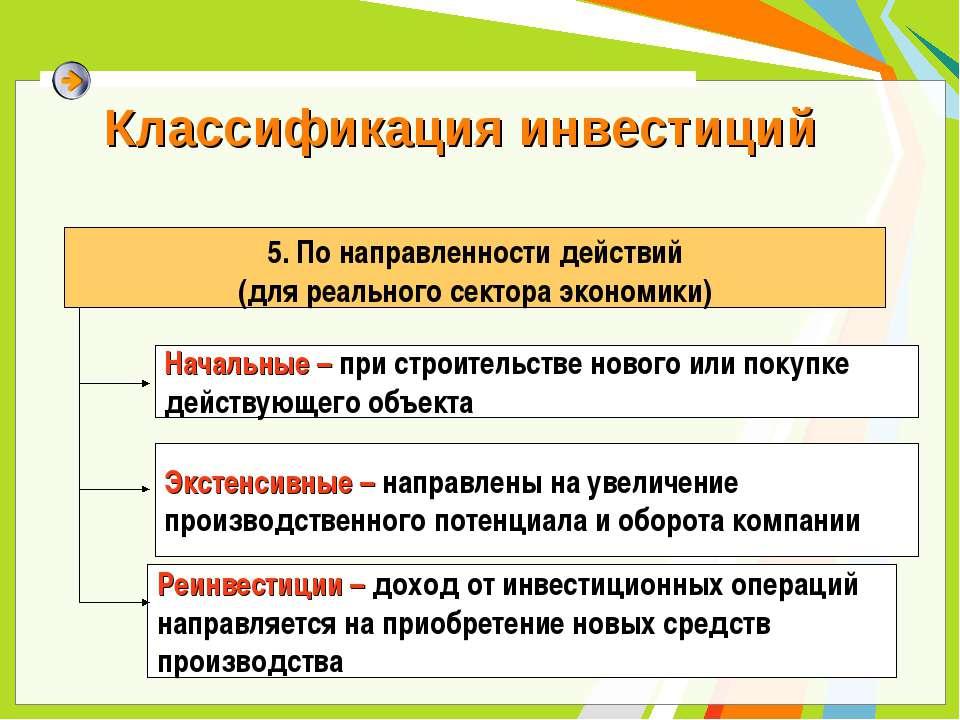 Классификация инвестиций 5. По направленности действий (для реального сектора...