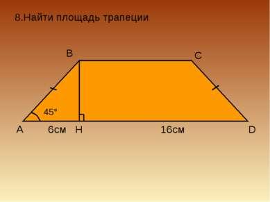8.Найти площадь трапеции