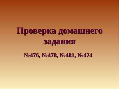 Проверка домашнего задания №476, №478, №481, №474