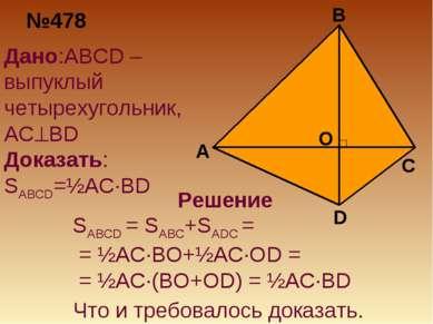 №478 Дано:ABCD –выпуклый четырехугольник, AC BD Доказать: SABCD=½AC·BD Решени...