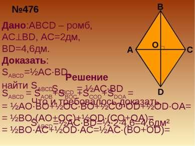 №476 Дано:ABCD – ромб, AC BD, AC=2дм, BD=4,6дм. Доказать: SABCD=½AC·BD, найти...
