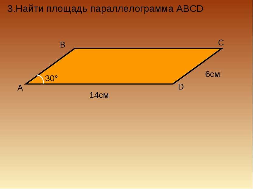 3.Найти площадь параллелограмма ABCD