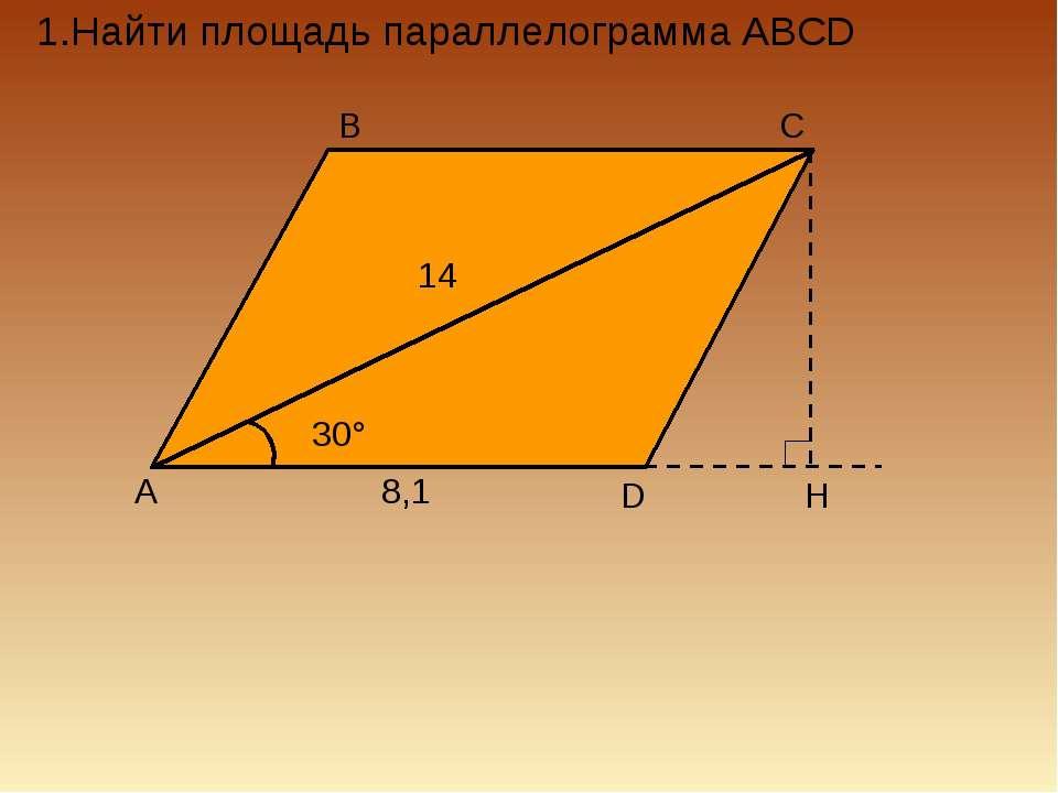 1.Найти площадь параллелограмма ABCD H