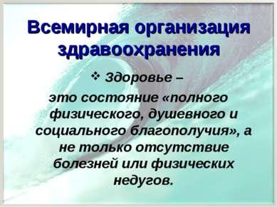 Всемирная организация здравоохранения Здоровье – это состояние «полного физич...