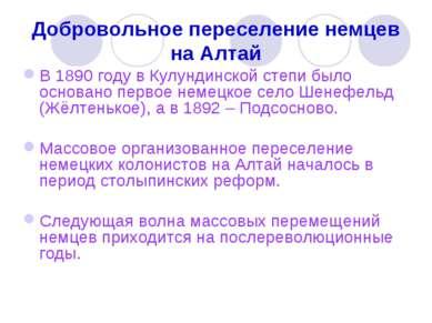 Добровольное переселение немцев на Алтай В 1890 году в Кулундинской степи был...