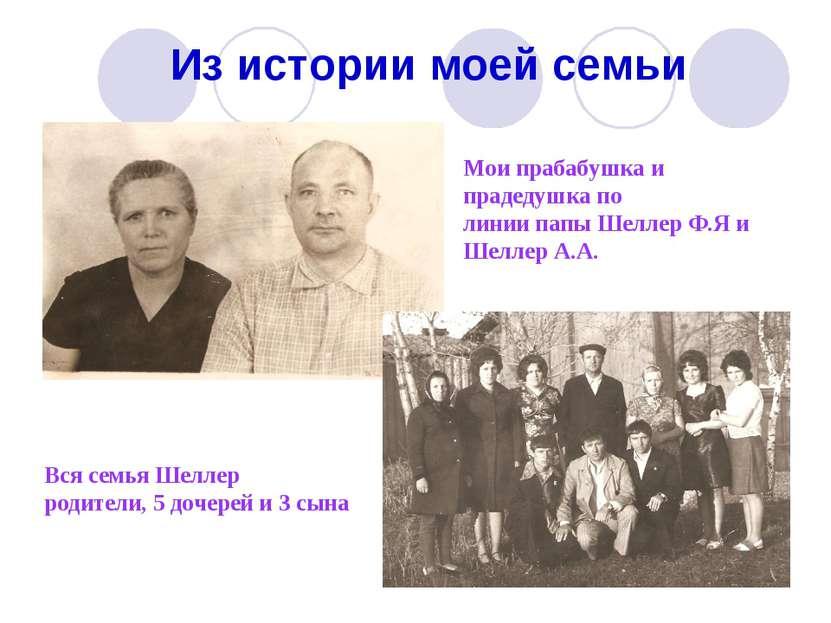 Из истории моей семьи Мои прабабушка и прадедушка по линии папы Шеллер Ф.Я и ...