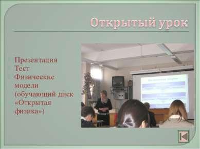 Презентация Тест Физические модели (обучающий диск «Открытая физика»)