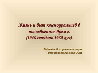 Жизнь и быт южноуральцев в послевоенное время. (1946-середина 1960-х гг). Леб...