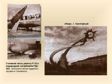 Головная часть ракеты Р-13 и водородная супербомба РДС-202. Экспонаты музея я...