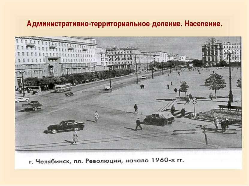 Административно-территориальное деление. Население.